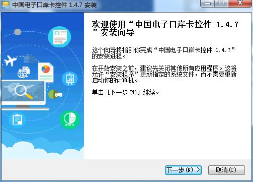 江苏国际贸易单一窗口控件