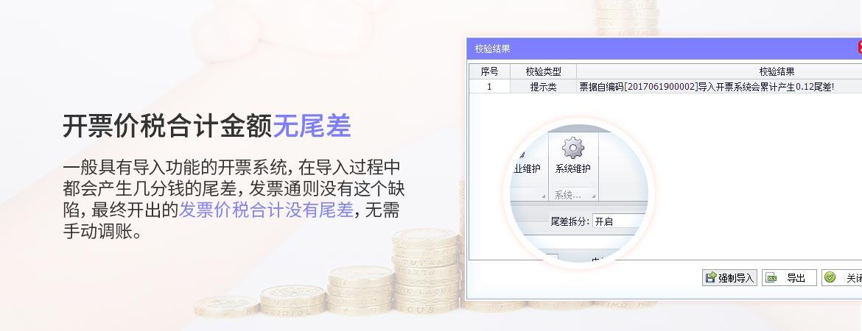 旭诺财税应用市场批量开票